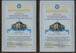 The »Thanks» certificate has been presented to Examination of consumer goods to the employees in the Moscow